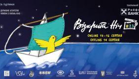 Кінофестиваль «Відкрита ніч. Дубль 23» відбудеться онлайн 12-16 серпня (ПРОГРАМА)