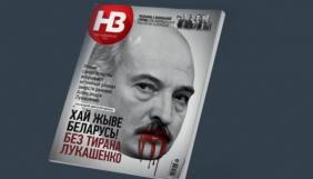 НВ дозволило безкоштовно використовувати свою обкладинку з портретом «кривавого Лукашенка»