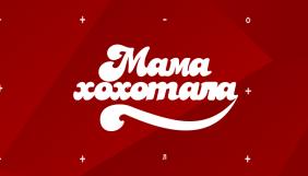 Зйомки шоу «Мамахохотала» під питанням через коронавірус в учасниці