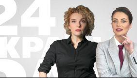 Тала Калатай та Юлія Войнар перейшли на «Україну 24»