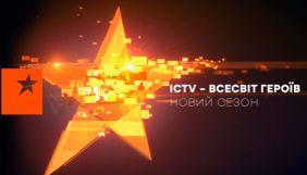 У новому сезоні ICTV запускає три серіальні прем'єри