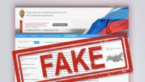 СБУ назвала черговим фейком російських спецслужб інформацію про намагання викрасти одного з бойовиків у Москві
