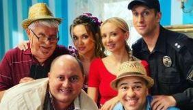 ТЕТ покаже десятий сезон ситкому «Одного разу під Полтавою»