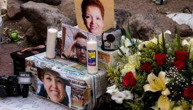 У Мексиці організатора вбивства журналістки засудили до 50 років в'язниці