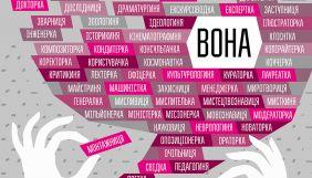 В Україні дозволили вживати фемінітиви в назвах професій