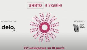 Оголошено переможців рейтингу «Знято в Україні. TV: найкраще за 10 років»