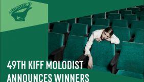 Оголошено переможців 49-го кінофестивалю «Молодість»