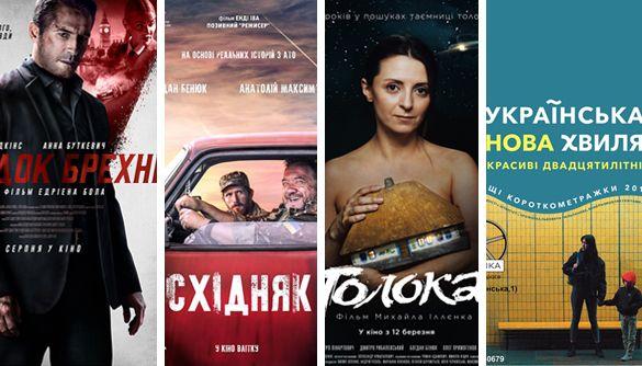 Кіно як дзеркало: українські фільми в липні та серпні