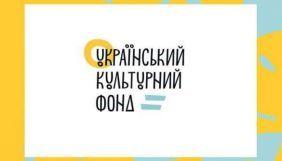 УКФ отримав 433 заявки на фінансову підтримку під час кризи