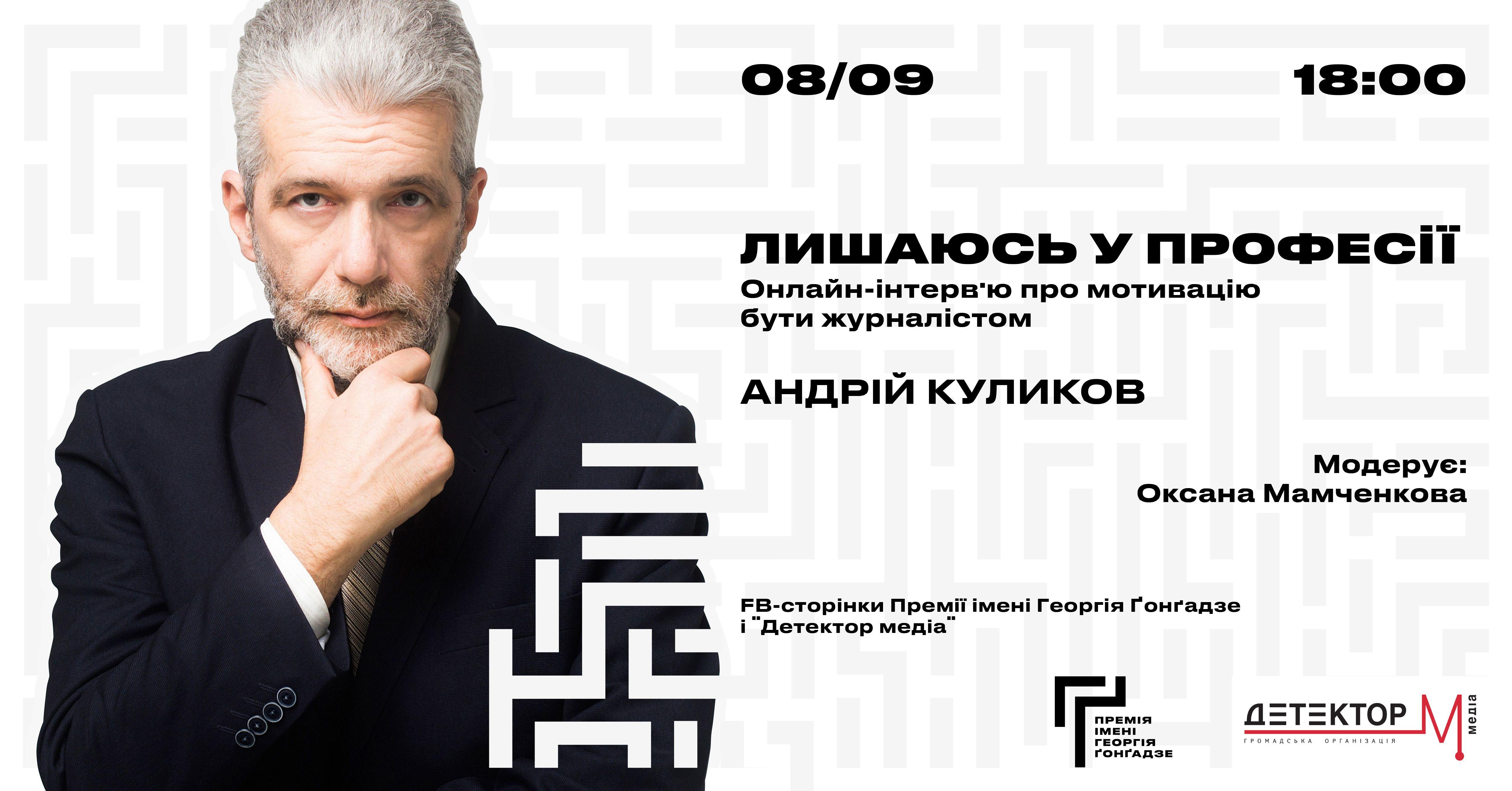 8 вересня – онлайн-інтерв'ю Андрія Куликова з циклу «Лишаюсь у професії»