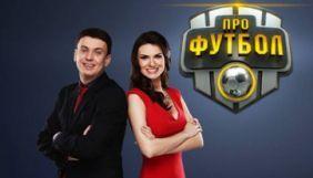 «1+1 медіа» закрив «ПроФутбол» через зменшення кількості спортивних подій