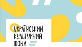 УКФ оголосив додатковий конкурс на програму «Культура в часи кризи». Бюджет - 295 млн грн
