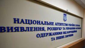 «Усе законно». АРМА відповіло на звинувачення медіагруп щодо конкурсу на управління активами УМХ