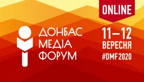 11-12 вересня «Донбас медіа форум» уперше відбудеться онлайн