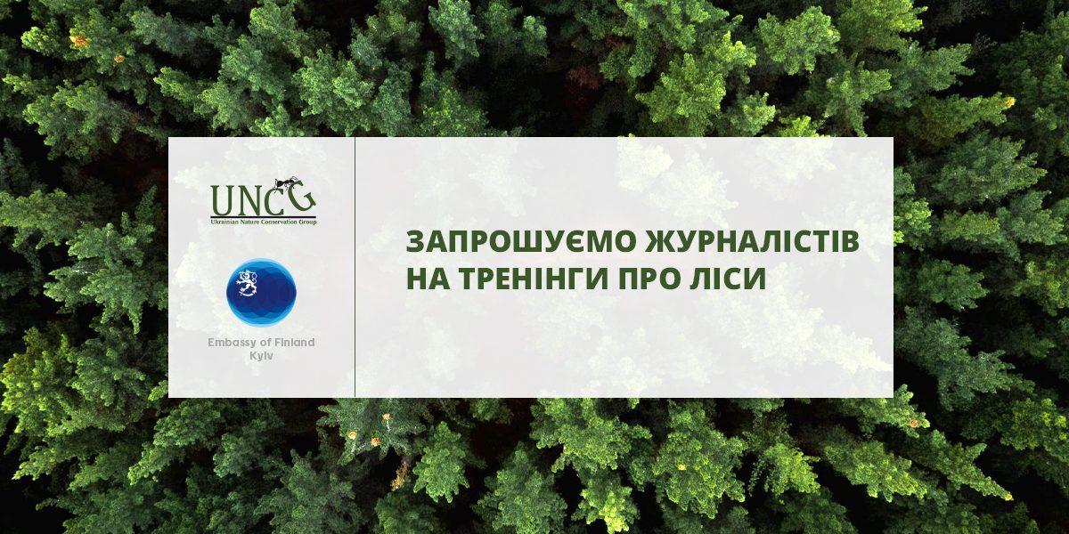 До 28 вересня – відбір на тренінги для журналістів з охорони лісів