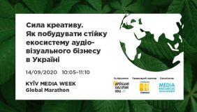 14 вересня – дискусія «Сила креативу. Як побудувати стійку екосистему аудіовізуального бізнесу в Україні»