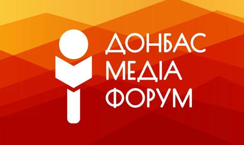 Стартував шостий «Донбас Медіа Форум»