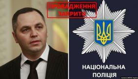 Поліція закрила справу про погрози Портнова журналістам «Радіо Свобода»