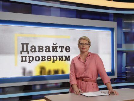 На каналі «Дом» вийде програма-розслідування про фейки