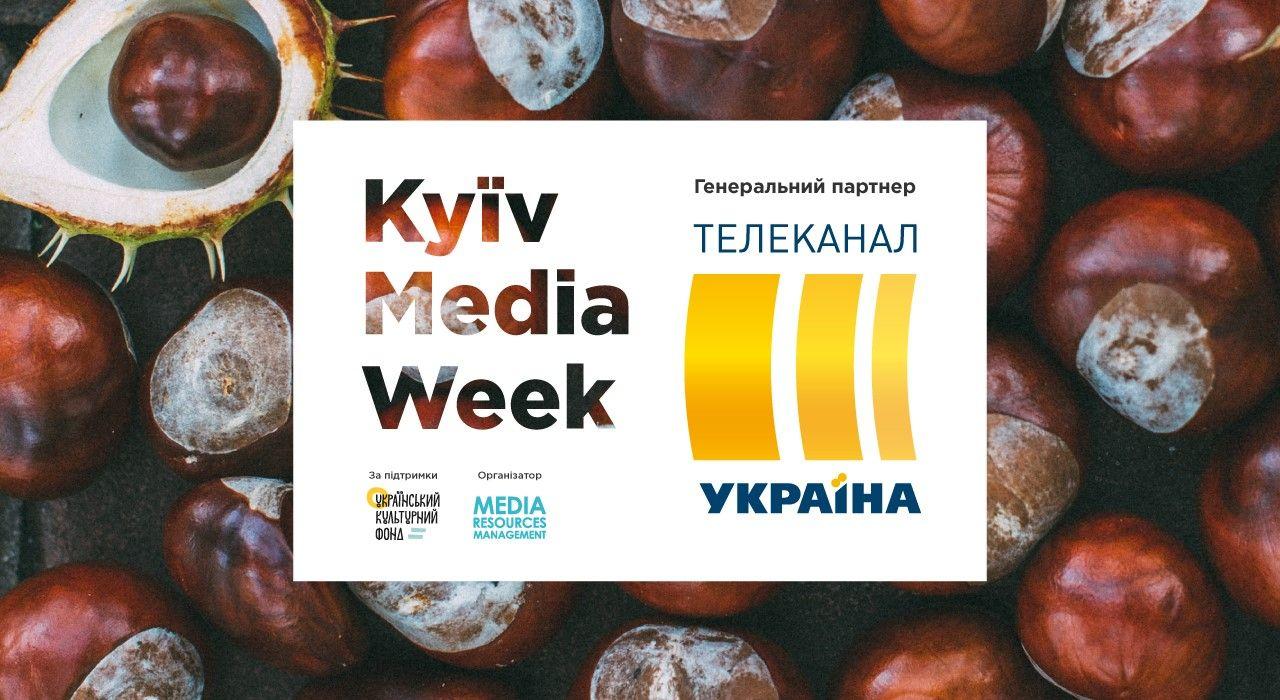 Канал «Україна» став генеральним партнером Kyiv Media Week 2020