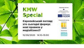 Щоб утримати довіру, медіа слід комунікувати з аудиторією на різних платформах та сучасними інструментами – дискусія Kyiv Media Week