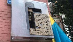 У Києві відкрили меморіальну дошку Георгію Ґонґадзе