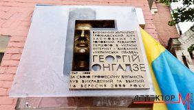 Якщо не своїм життям, то своєю смертю він змінив Україну