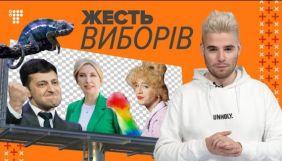 hromadske запустило новий проєкт «Жесть виборів»