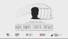 18 вересня – акція пам'яті Георгія Ґонґадзе й убитих українських журналістів