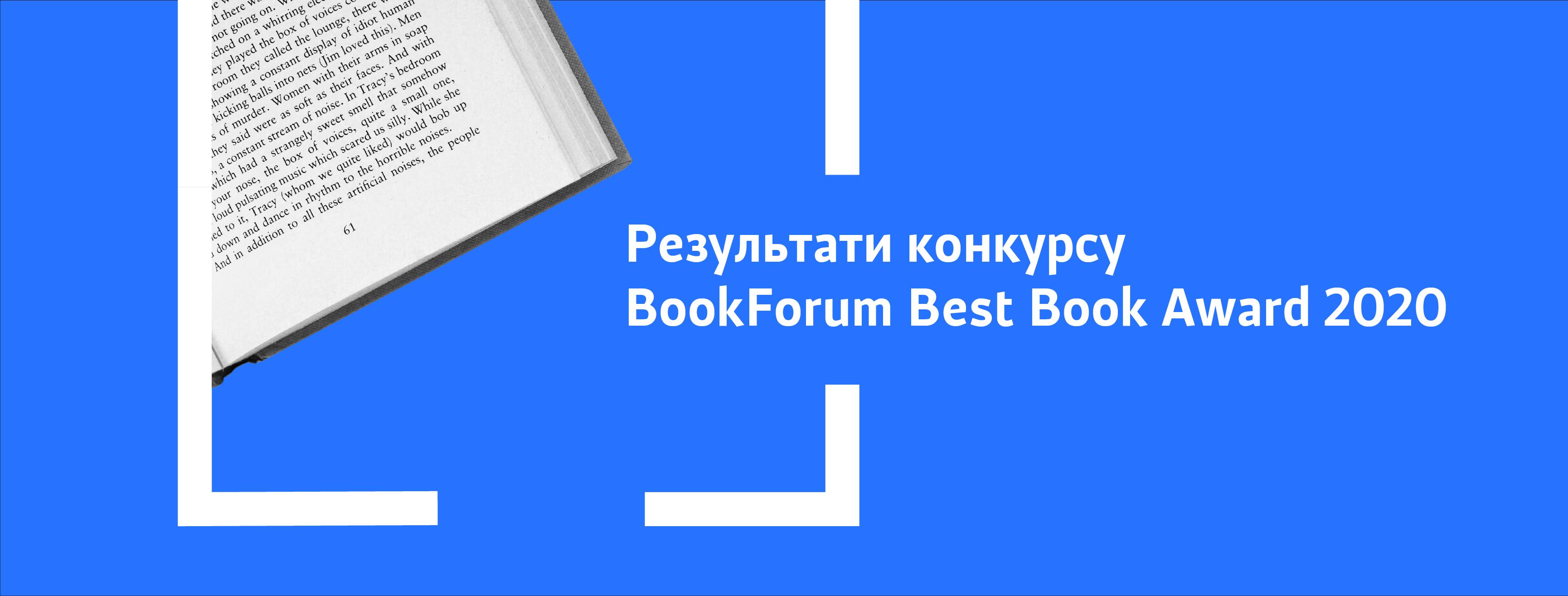 Соколова, Сенцов, Гуменюк та ще низка медійників стали лауреатами премії від Львівського BookForum