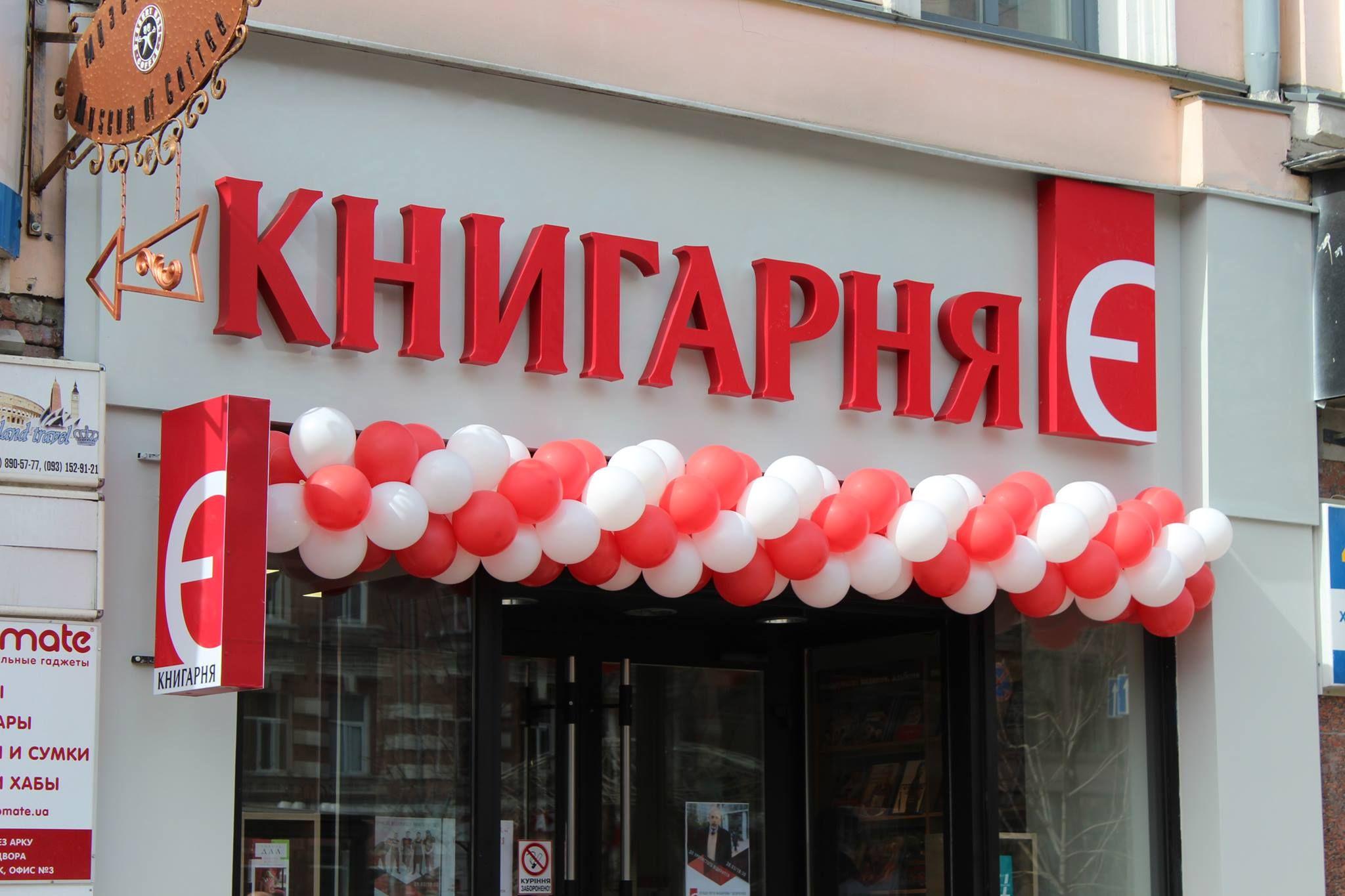 «Книгарня Є» запустила у соцмережах флешмоб із порятунку української книги та пропонує план дій