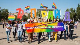 У Запоріжжі пройшов перший Прайд-марш за права ЛГБТ
