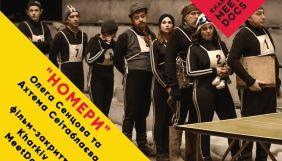 «Номери» стануть фільмом закриття 4-го кінофоруму Kharkiv MeetDocs
