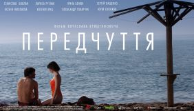Фільм В'ячеслава Криштофовича «Передчуття» вийде в прокат 8 жовтня