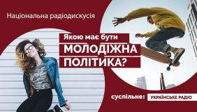 Нардепи пропонують передбачити в держбюджеті 2021 року 100 млн грн на Український молодіжний фонд