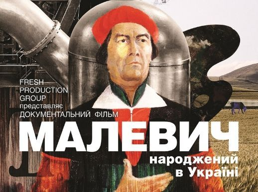 Українська документальна стрічка «Малевич» отримала нагороду On Art Film Festival у Польщі