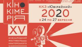 У Херсоні стартував Міжнародний кінофестиваль аматорського кіно