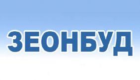 «Зеонбуд» подав документи на продовження ліцензії