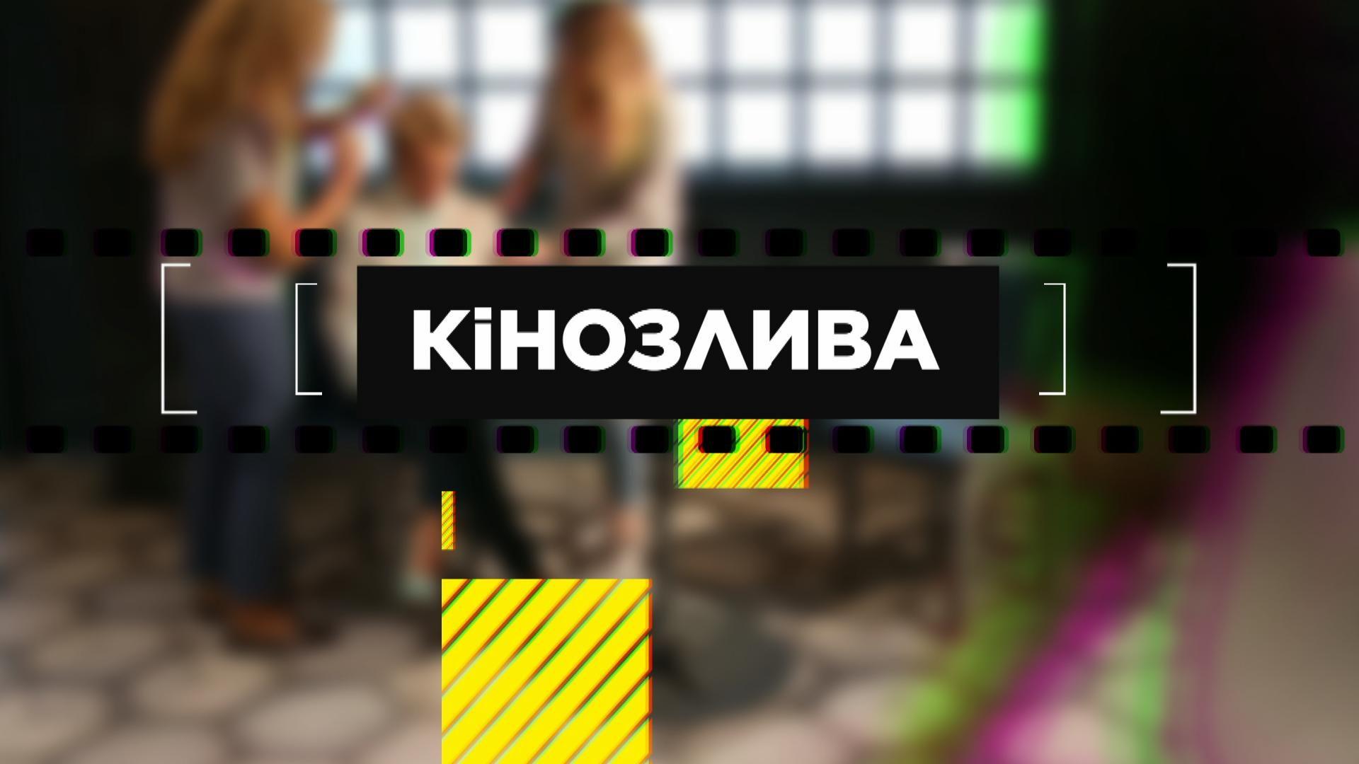 5 канал покаже авторський проєкт Ірми Вітовської «Кінозлива»