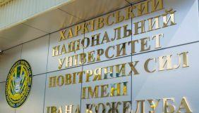 «Це елемент інформаційної війни»: Міноборони заперечує, що курсанти забирають документи з ХНУПС після аварії АН-26