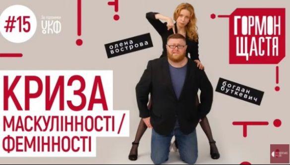Богдана Буткевича усунули з ефіру психологічного токшоу на «Українському радіо» через мову ворожнечі