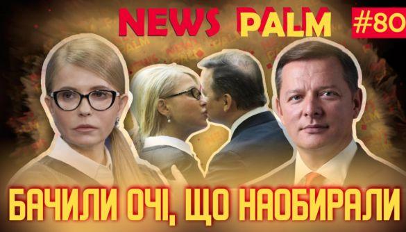 Ляшко й Тимошенко: еМеВеФ, невістка та скажене роуд-муві — спецвипуск Ньюспалму
