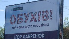 «Опора» подала понад 20 звернень до поліції щодо порушень розміщення зовнішньої політичної реклами на Київщині