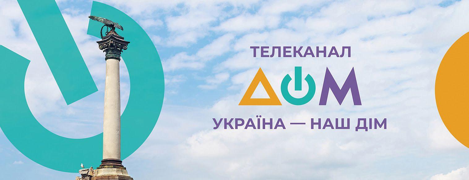Телеканал «Дом» запустив промокампанію «Україна – наш дім»