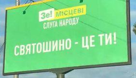 «Слуги народу» на зовнішню рекламу у Києві витратили понад 16 млн, «За майбутнє» – 14,5 млн грн – Bihus.Info, рух «Чесно»