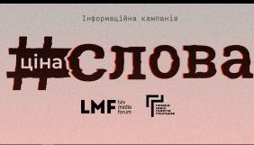 Львівський медіафорум запустив сайт кампанії «Ціна слова»