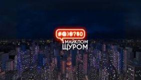 «Телебачення Торонто» заявило, що не причетне до кампанії Сергія Притули