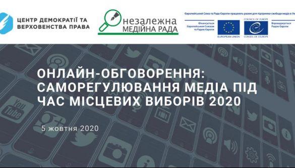 5 жовтня – онлайн-обговорення «Саморегулювання медіа під час місцевих виборів 2020»