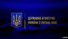 Держкіно оголосило результати оцінювання 14-го пітчингу (ОЦІНКИ)