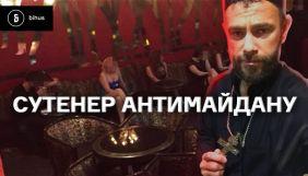 Bihus.Info знайшов медіаплан Дубінського з дискредитації Майдану – Дубінський назвав його фейком